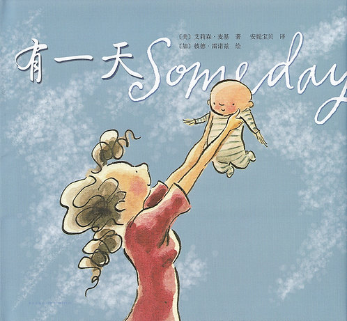 有一天 Someday (yǒu yī tiān)