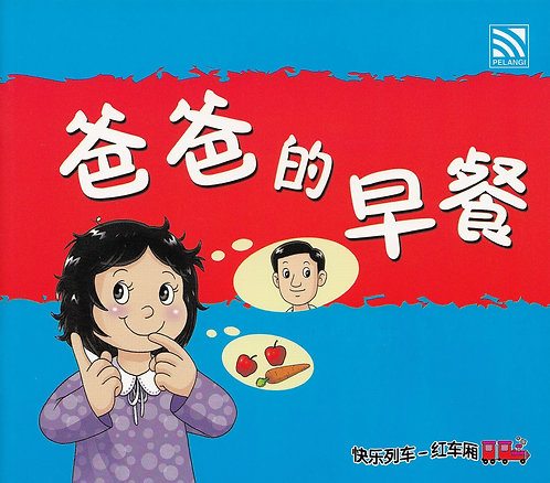 Chinese Story Book -爸爸的早餐 Daddy's Breakfast
