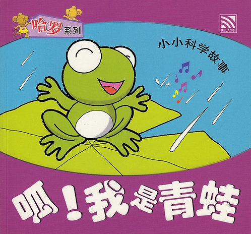 呱!我是青蛙 Croak! I am a Frog (Little Science Series)