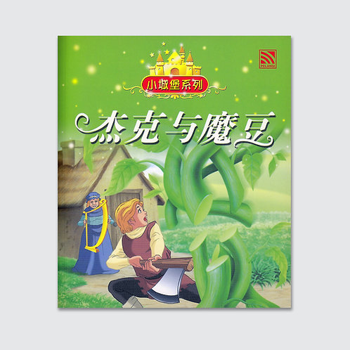 Chinese Story Book - 杰克与魔豆 Jack and the Beanstalk