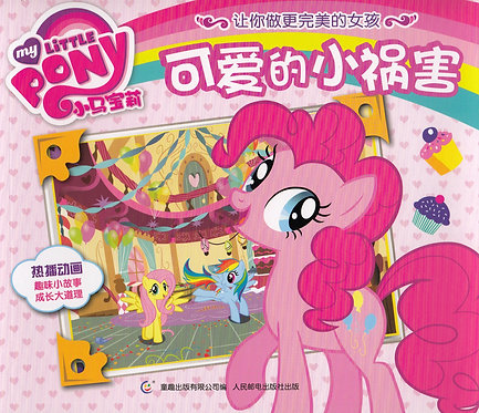 My Little Pony - Swarm of the Century 可爱的小祸害