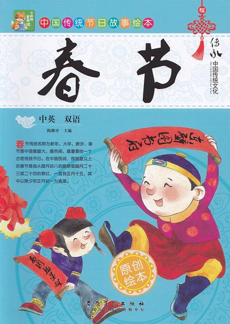 春节 Spring Festival (Bilingual)