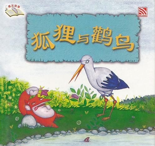 狐狸与鹳鸟 The Fox and the Stork