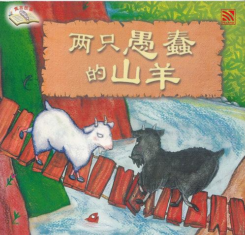 两只愚蠢的山羊 The Silly Goats