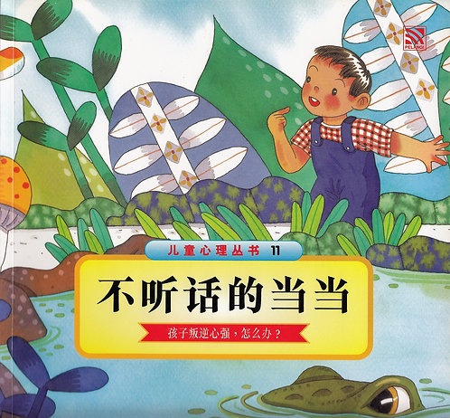 Chinese Story Book - 不听话的当当 (Disobedient Dang Dang)