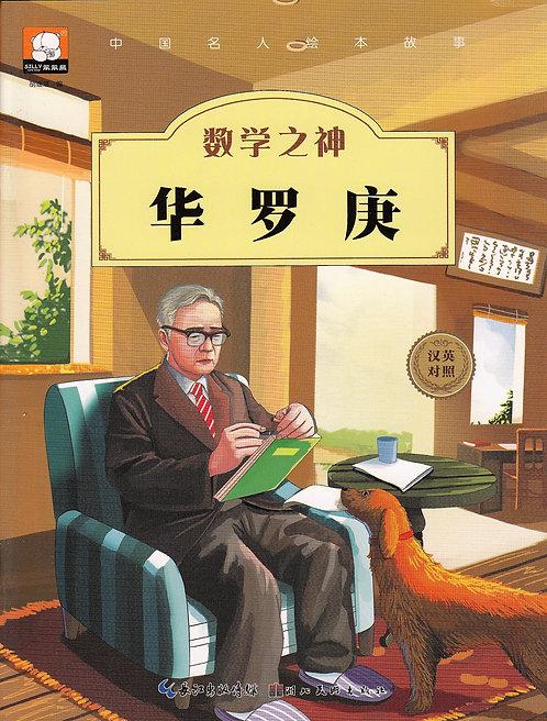 Famous People East: 华罗庚 Hua Luo Geng (Bilingual)