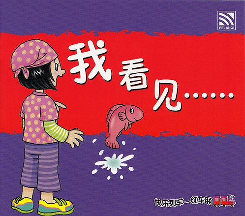 Chinese Story Book -我看见 I can see