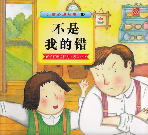 Chinese Story Book - 不是我的错 (It's not my fault!)