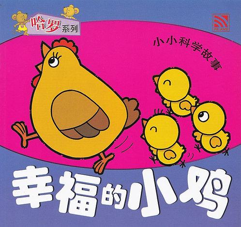 丰富的小鸡 Little Chicks (Little Science Series)