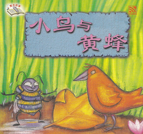 小鸟与黄蜂 The Bird and the Bumblebee