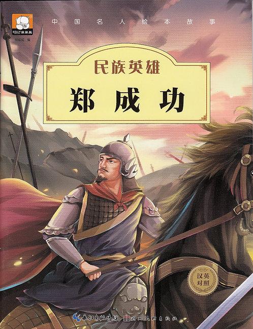 Famous People East: 郑成功 Zheng Cheng Gong (Bilingual)