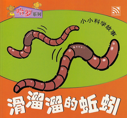 滑留留的蚯蚓 The Wiggly Earthworm (Little Science Series)