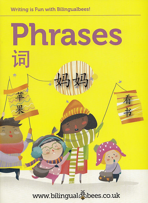 Chinese Writing for Kids Mandarin - Simplified Chinese - Phrases