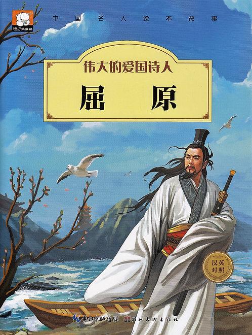 Famous People East: 屈原 Qū Yuán  (Bilingual)