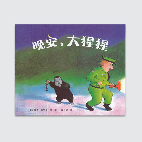 Chinese Story Book - 晚安,大猩猩 Goodnight, Gorilla