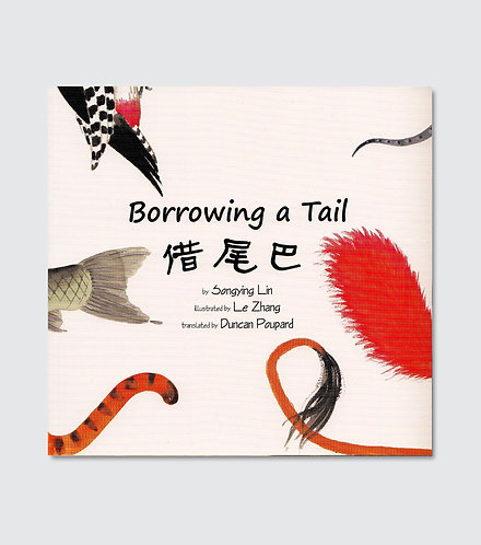 Bilingual English - Mandarin - Borrowing a Tail 借尾巴