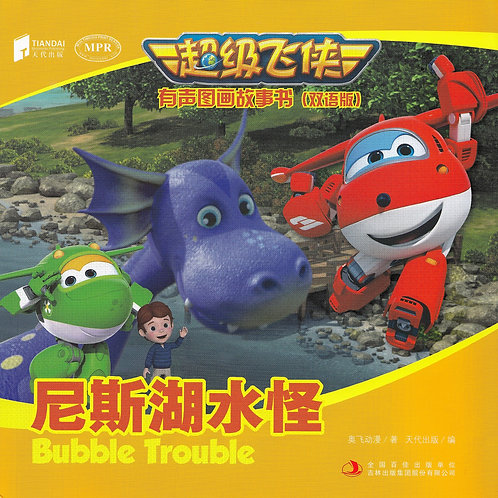 Super Wings 超级飞侠 (Bilingual) - Bubble Trouble