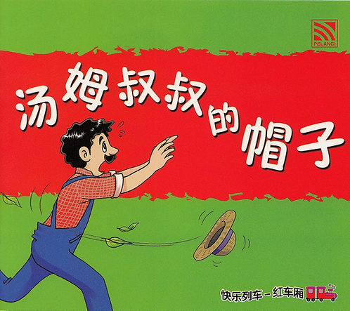 Chinese Story Book -汤姆叔叔的帽子 Uncle Tom's Hat