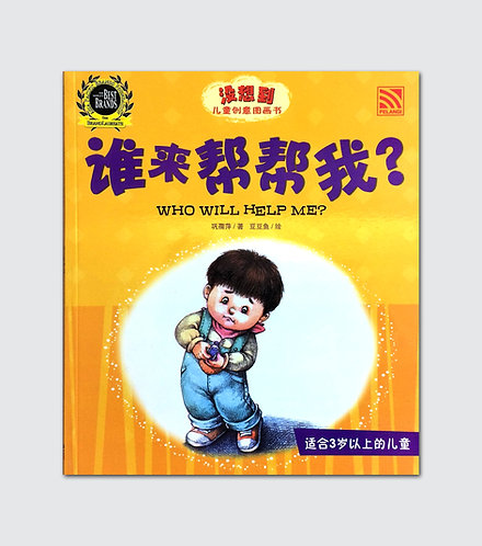 Bilingual English - Mandarin Chinese - Who will help me?