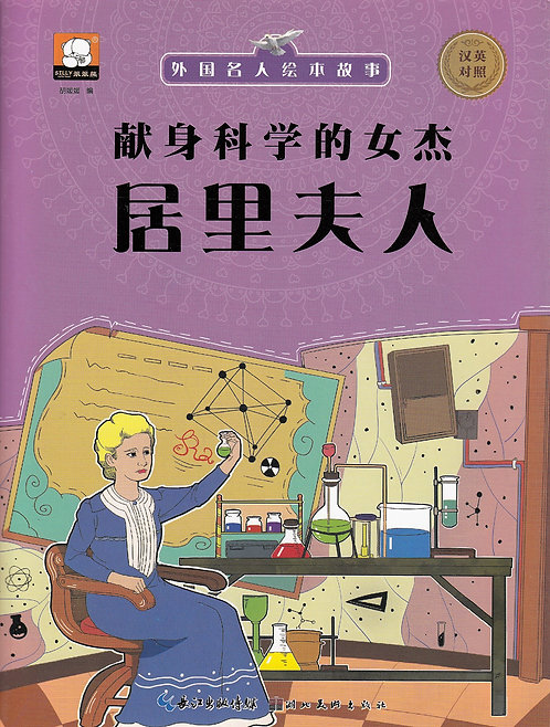 Famous People West: 玛丽居里 Marie Curie (Bilingual)