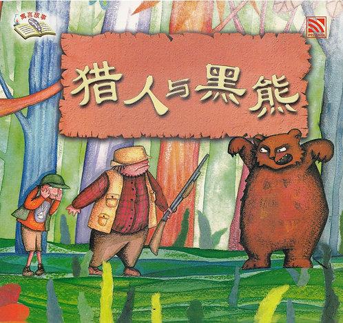 猎人与黑熊 The Hunters and the Bear
