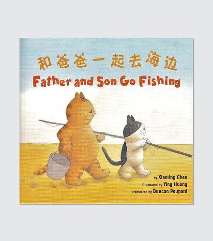 Bilingual English - Mandarin - Father and Son Go Fishing 和爸爸一起去海边