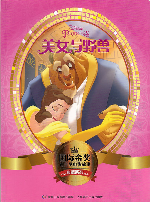 Chinese Story Book - Disney Beauty and the Beast 美女与野兽