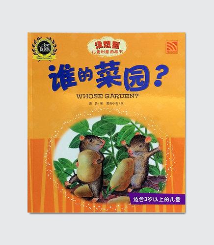 Bilingual English - Mandarin - Whose Garden?
