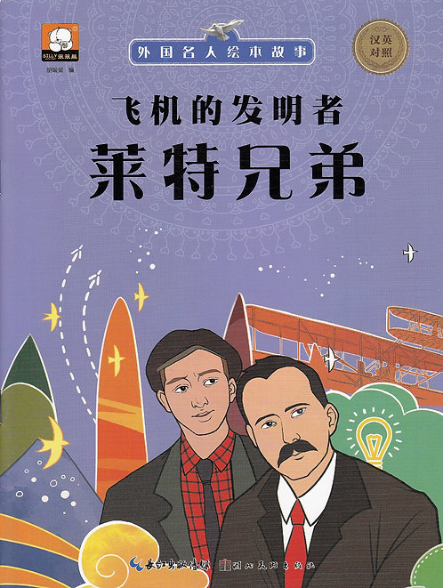Famous People West: 威尔伯 The Wright Brothers (Bilingual)
