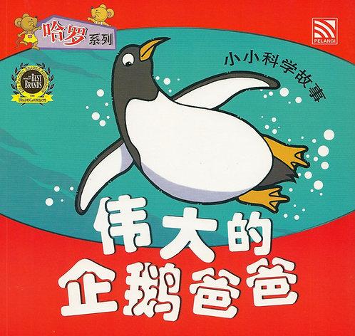 伟大的企鹅爸爸 The Great Daddy Penguin (Little Science Series)