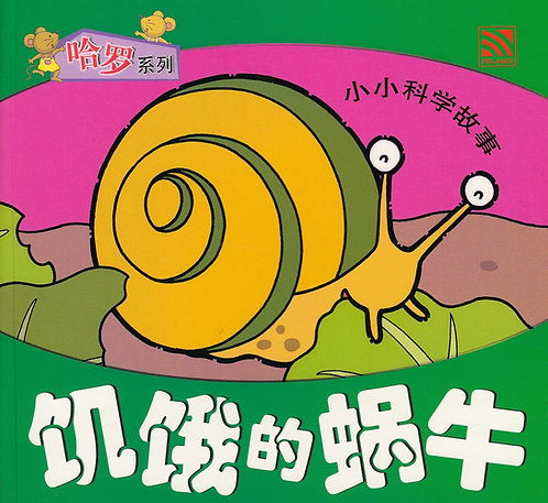 饥饿的蜗牛 The Hungry Snail (Little Science Series)