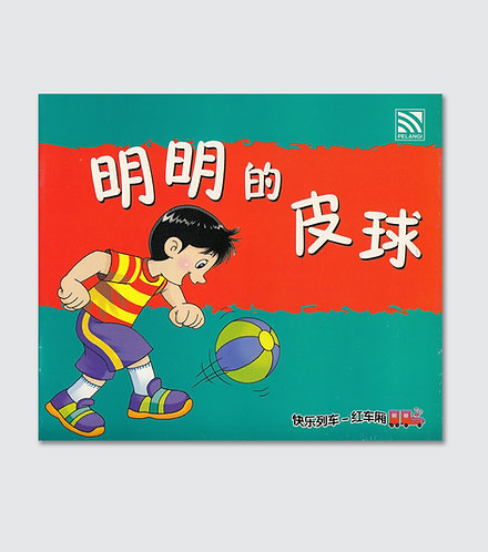 Chinese Story Book - 明明的皮球 Ming-Ming's Ball
