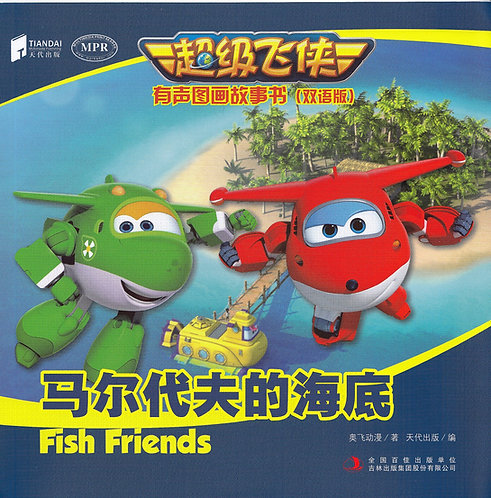 Super Wings 超级飞侠 (Bilingual) - Fish Friends