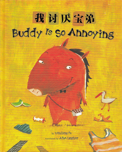 Bilingual English - Mandarin - Buddy Is So Annoying 我讨厌宝弟