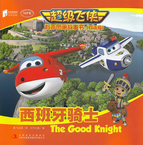 Super Wings 超级飞侠 (Bilingual) - The Good Knight