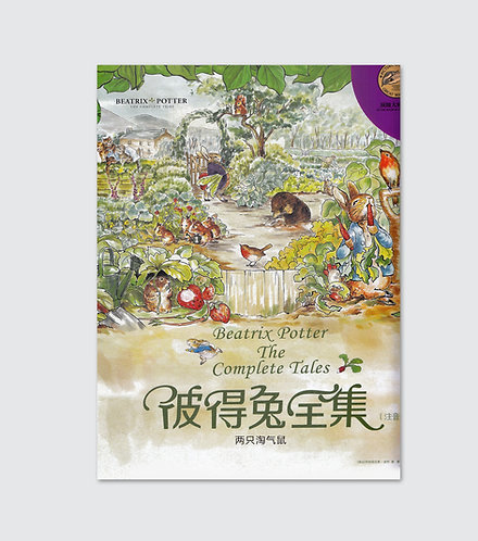 Chinese Story Book - 彼得兔 Beatrix Potter - The Complete Tales