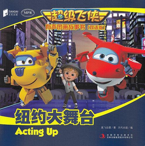 Super Wings 超级飞侠 (Bilingual) - Acting Up