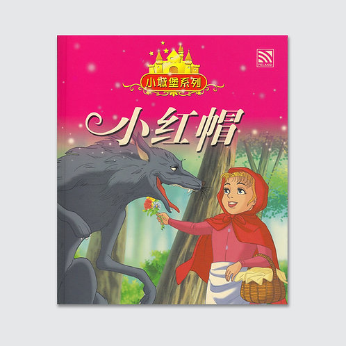 Chinese Story Book - 小红帽 Little Red Riding Hood