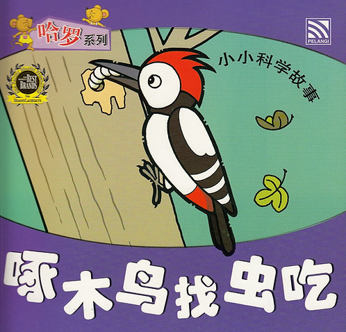 啄木鸟找虫吃 The Woodpecker (Little Science Series)