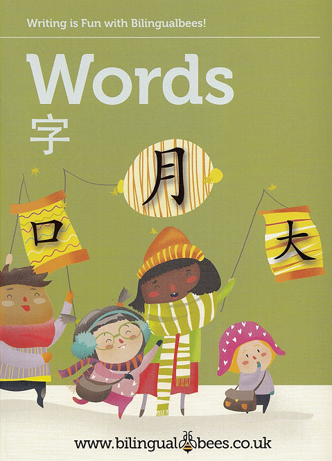 Chinese Writing for Kids Mandarin - Simplified Chinese - Words