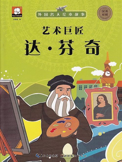 Famous People West: 达芬奇 Da Vinci (Bilingual)