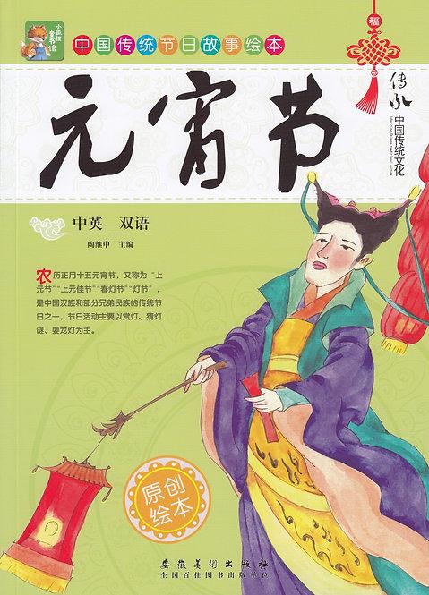 元宵节 Lantern Festival (Bilingual)