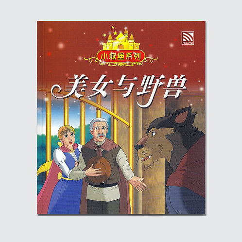 Chinese Story Book - 美女与野兽 Beauty and the Beast