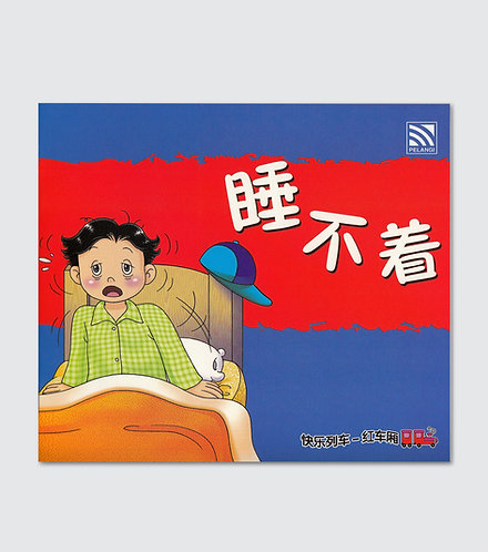 Chinese Story Book -睡不着 Can't Sleep