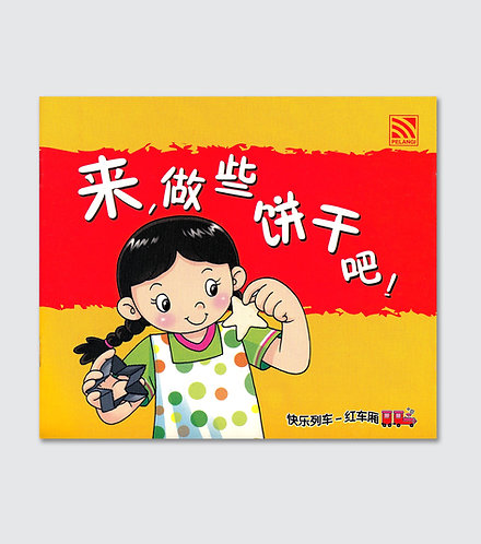 Chinese Story Book - 来,做些饼干吧!Let's bake some cookies!