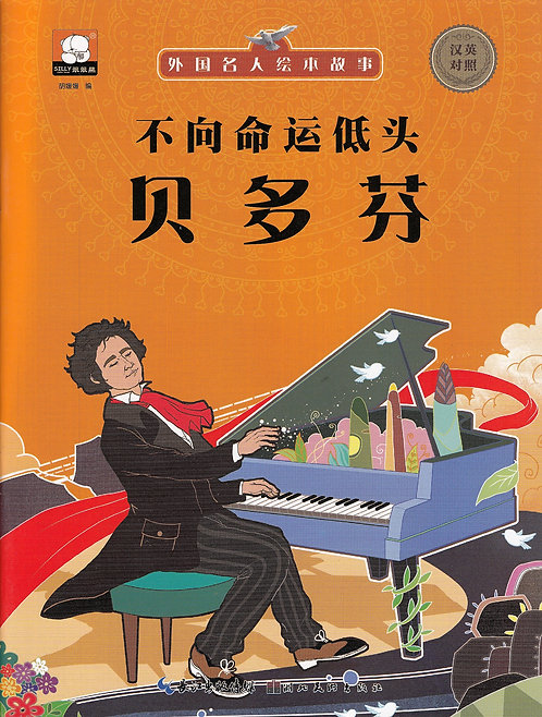 Famous People West: 贝多芬 Beethoven (Bilingual)