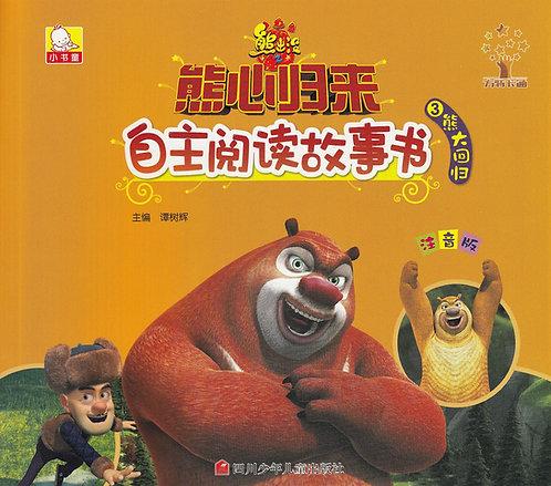 Boonie Bears 熊出没 - 熊大回归(3)