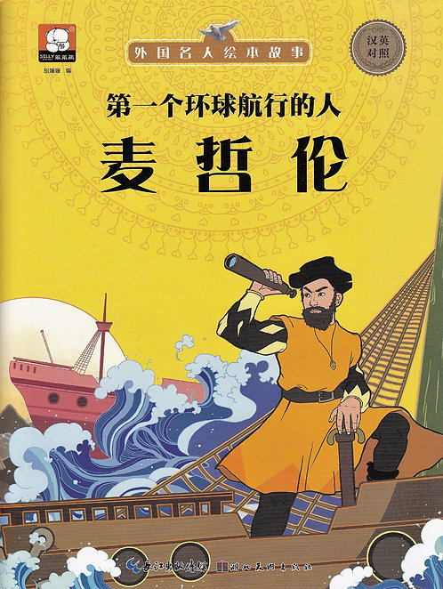 Famous People West: 麦哲伦 Magellan (Bilingual)
