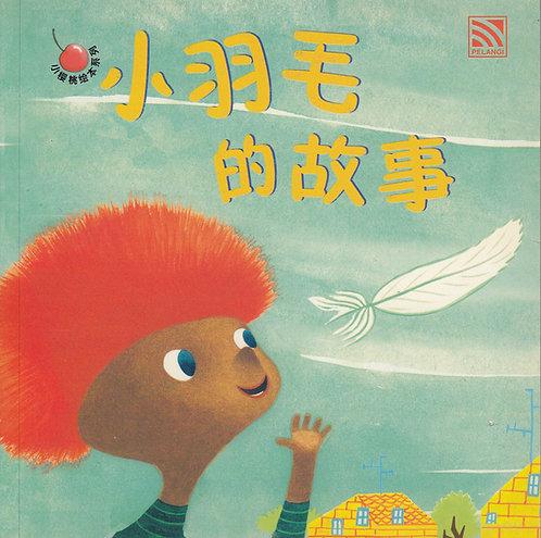 小羽毛的故事 The Story of a Feather