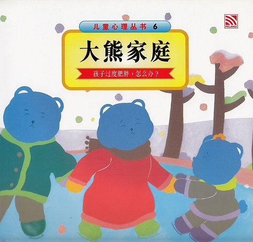 Chinese Story Book - 大熊家庭 (The Bear Family)